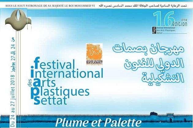 مهرجان بصمات الدولي للفنون التشكيلية بسطات يكشف جمالية التعبير بـ