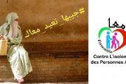 إطلاق حملة #جيبها_تعيد_معاك لفائدة المسنين بمناسبة عيد الأضحى