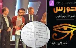 اتهام كاتبة مغربية بسرقة رواية مصرية يخلق جدلا