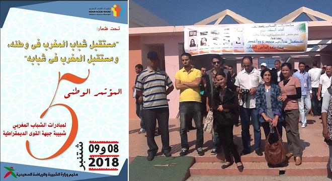شباب جبهة القوى الديمقراطية يقدم رؤيته لمغرب 2030