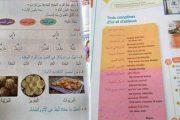 حزب الاستقلال يطالب باحترام لغتي الدستور وعدم المساس بمجانية التعليم