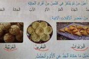 اتحاد كتاب المغرب يدخل على خط استعمال الدارجة في المقررات الدراسية