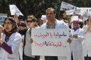 وزارة الصحة تنتفض في وجه الأطباء المستقيلين والنقابة ترد بقوة