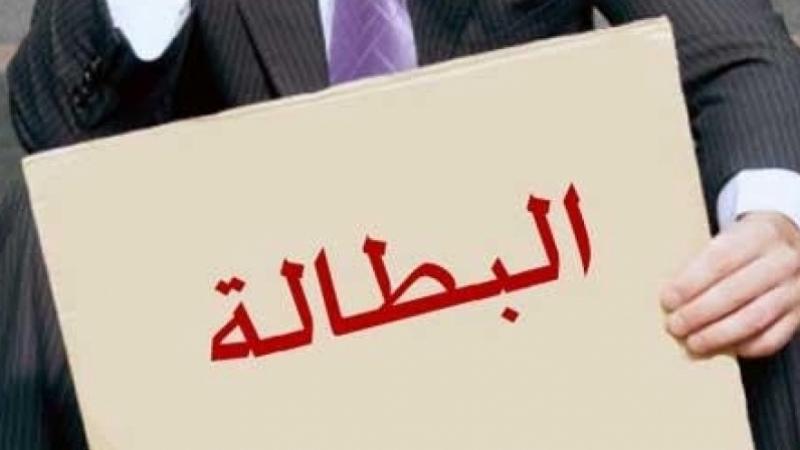البطالة تؤرق المغاربة.. حوالي 75 بالمائة من الأسر تتوقع ارتفاعها