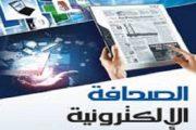 الوزارة تلزم هذه الجرائد الالكترونية بعدم الاستمرار في النشر...