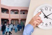 أكاديمية جهة الرباط سلا القنيطرة تعلن عن توقيت مدرسي جديد