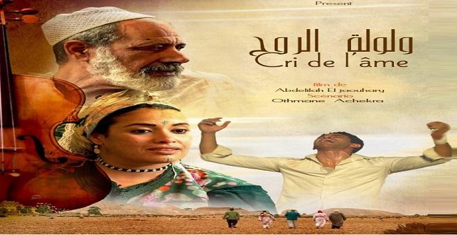 """الجوهري يطلق """"ولولة الروح"""" في القاعات السينمائية المغربية"""