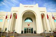 نواب البحرين يدعمون الوحدة الترابية للمملكة ويتطلعون إلى تعزيز التعاون البرلماني