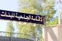 الجزائر.. فيديو يفضح وضعا صادما بالإقامات الجامعية