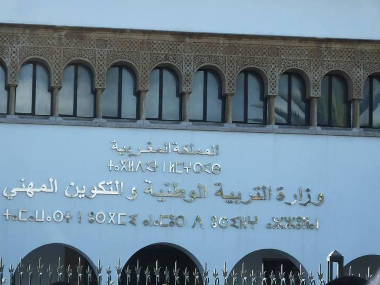 وزارة التعليم تعلن قبول شهادة الاعتراف بالنجاح في