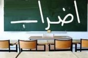 يوم الإضراب.. وقفات احتجاجية لأساتذة التعاقد تهز عدة أقاليم
