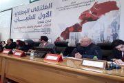 تطوان تستضيف الملتقى الوطني الأول للشباب