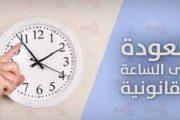 هام.. الرجوع إلى الساعة القانونية للمملكة بمناسبة رمضان