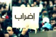 إضراب النقابات يشل الحركة بعدة إدارات.. ومواطنون: نحن من يدفع الثمن