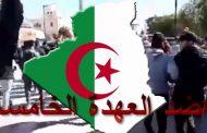 وزير جزائري سابق.. الحراك الشعبي ضد ترشح بوتفليقة قد يتحول إلى عصيان مدني شامل