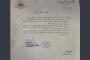 توقيع وزيرة لبنانية يثير ضجة كبيرة على مواقع التواصل الإجتماعي
