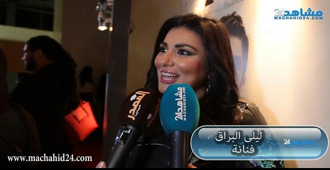 بالفيديو.. ليلى البراق: أغنيتي المقبلة بعيدة عن اللهجة المغربية