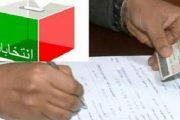 اللوائح الانتخابية.. الداخلية تعلن عن إيداع الجداول التعديلية النهائية
