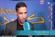 بالفيديو... ابن سليمان يقفز من المغرب إلى كمبوديا بعد