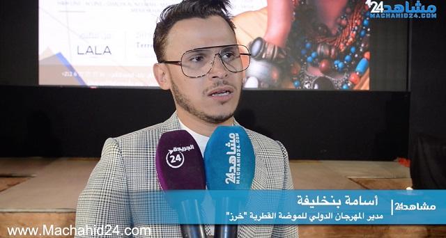 بالفيديو.. ابتسام تسكت تلهب أجواء مهرجان خرز للموضة القطرية