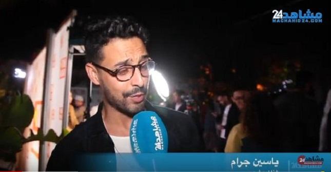بالفيديو.. ياسين جرام: