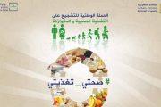 """حملة """"صحتي تغذيتي"""" للتشجيع على التغذية الصحية"""