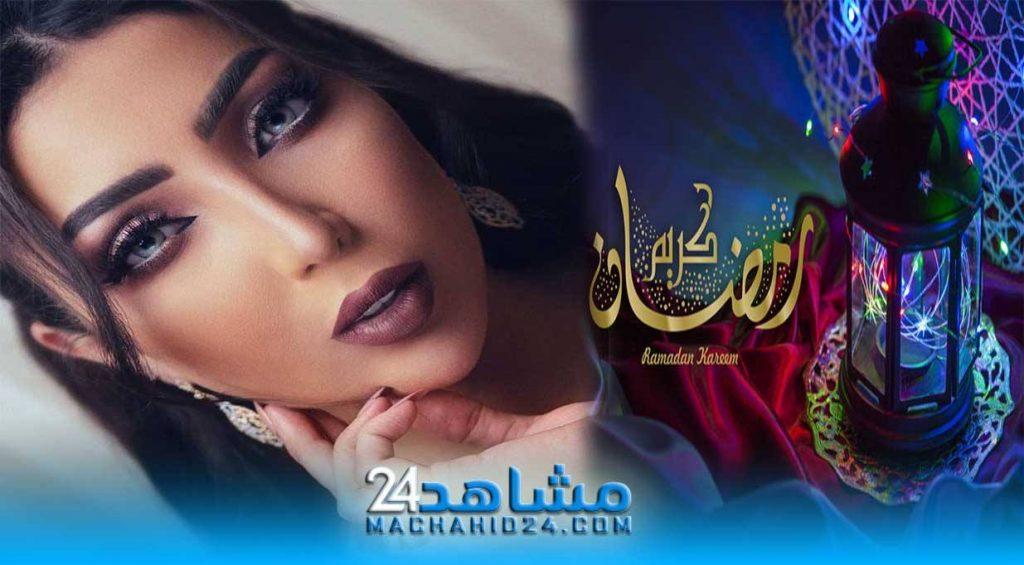 بالفيديو.. دنيا بطمة تتحدث عن التمثيل ورمضان بالمغرب