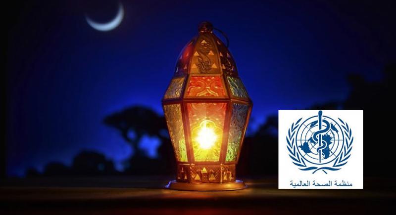 منظمة الصحة العالمية توصي بـ ''قاهرات'' الجوع والعطش