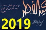مركز الفلك الدولي.. هذا تاريخ عيد الفطر في العالمين الإسلامي والعربي