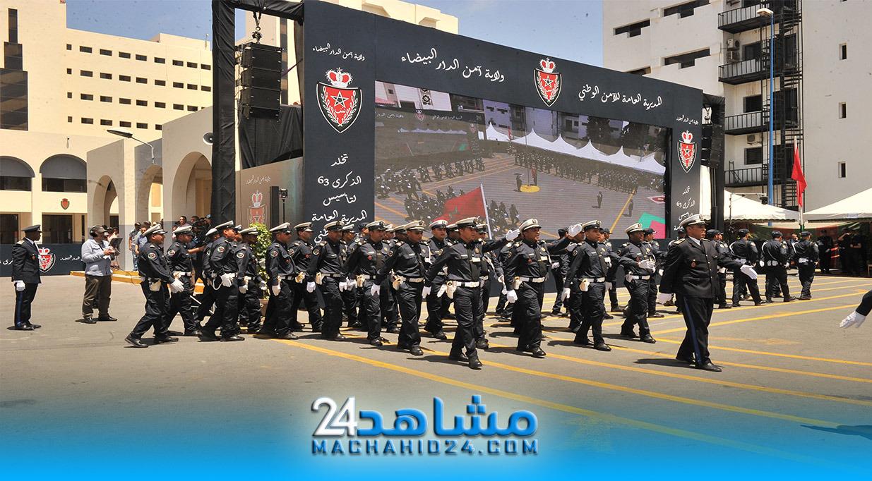 المديرية العامة للأمن الوطني تحتفل بالذكرى الـ 63 لتأسيسها (صور وفيديو)