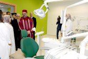 الملك يدشن بالرباط المركز الجهوي لعلاجات الفم والأسنان