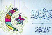 عيد الفطر غدا الأربعاء.. و