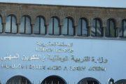 وزارة التربية الوطنية تفرج عن نتائج الحركة الانتقالية
