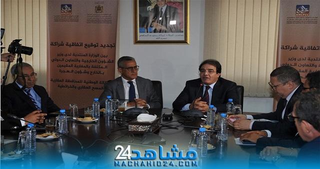 تجديد اتفاقية شراكة لتحسين الخدمات العقارية المقدمة لمغاربة العالم