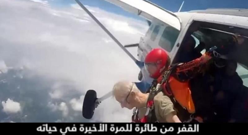 بالفيديو... عجوز عمره 88 عاما يقفز من طائرة