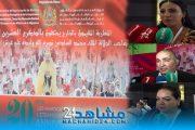 بالفيديو.. مغاربة العالم: