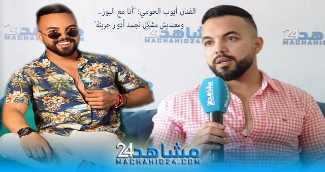 بالفيديو.. الفنان أيوب الحومي: