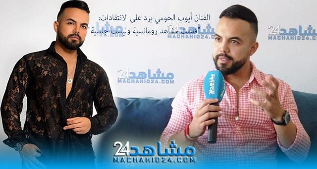 بالفيديو.. الفنان أيوب الحومي يرد على الانتقادات: