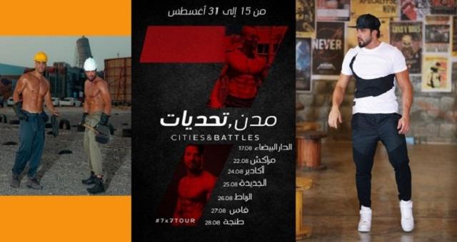 بسبع مدن مغربية.. شباب يطلقون تحدي جولة اللياقة