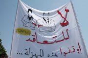 تنسيقية المتعاقدين تواجه سخط الأسر بسبب العودة للاحتجاج