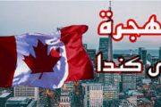 يهم المغاربة.. كندا تحذر من المكاتب الوهمية للهجرة