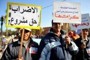 هئيات تطلق عريضة لإسقاط مشروع قانون الإضراب