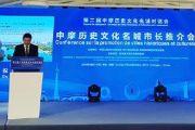 بالصين.. مدن مغربية حاضرة في المنتدى الثاني للمدن التاريخية والثقافية