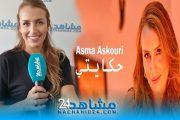 بالفيديو.. الفنانة أسماء عسكوري: