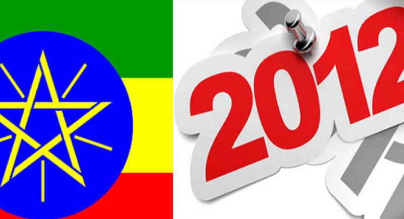 إثيوبيا تحتفل غدا الخميس بالعام الجديد ''2012''