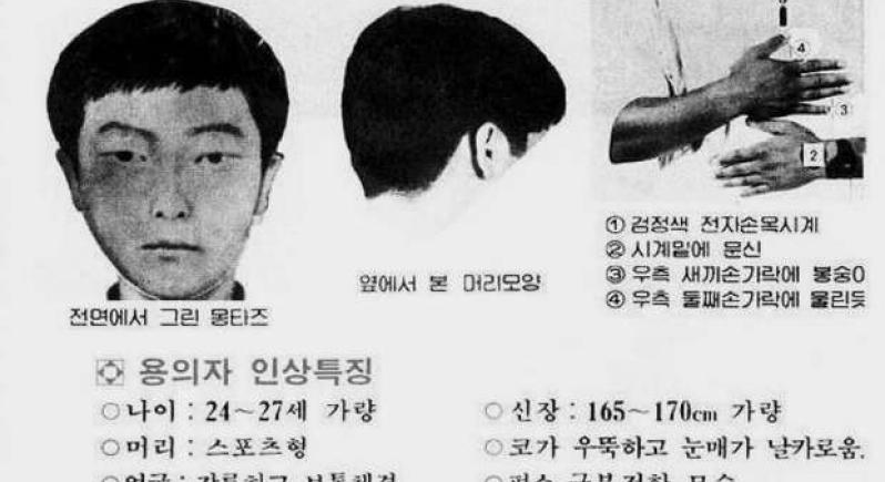 بعد أكثر من 30 عاما.. سلطات كوريا الجنوبية تصل إلى أسوأ قاتل في البلاد