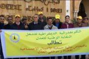 النقابة الوطنية للعدل تدعو جطو لافتحاص جمعية الأعمال لقضاة وموظفي العدل