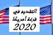 يهم المغاربة.. هذا موعد قرعة أمريكا 2020–2021 ...