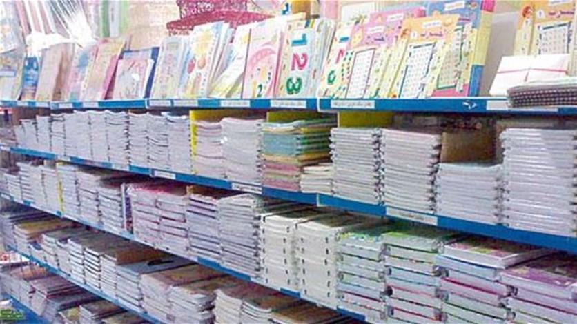 مديرية المناهج: جميع الكتب المدرسية ستكون في الأسواق قبل نهاية شهر شتنبر