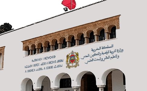 وزارة التعليم توقف بث الدروس المصورة بسبب العطلة الدراسية